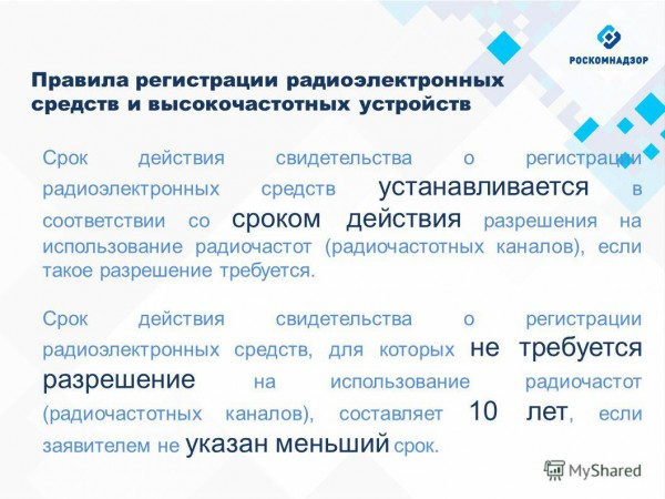 Правила регистрации радиоэлектронных средств и высокочастотных устройств, интернет магазин подавителей и глушилок Diktos.ru