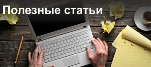 13 полезных статей